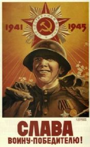 Vintage Russian poster - Glory to the victorious warrior! 1945